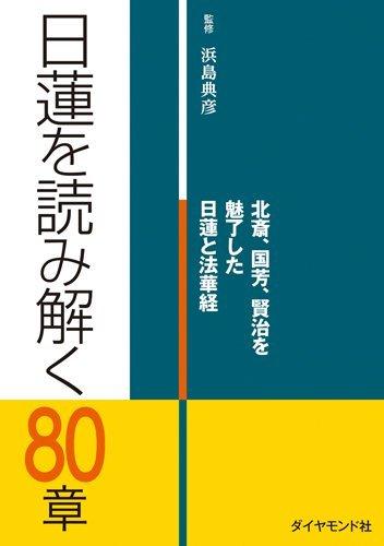 日蓮を読み解く80章