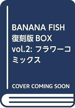 BANANA FISH復刻版BOX vol.2 (特品)