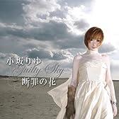 断罪の花~Guilty Sky~(DVD付)