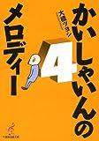 竹書房漫画文庫 かいしやいんのメロディ 4 (竹書房漫画文庫 OT 4)
