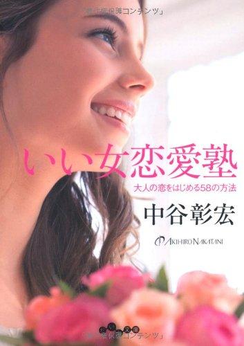 いい女恋愛塾 ~大人の恋をはじめる58の方法~ (だいわ文庫)の詳細を見る