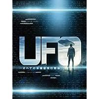 Ufo オヘアの未確認飛行物体 (字幕版)