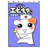 おるちゅばんエビちゅ 14 (アクションコミックス)