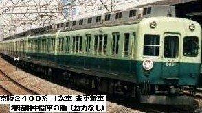 Nゲージ 1100M 京阪2400系未更新車1次車増結中間3輛 (塗装済車両キット)