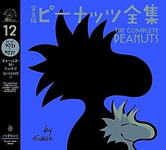 完全版 ピーナッツ全集 12: スヌーピー1973~1974