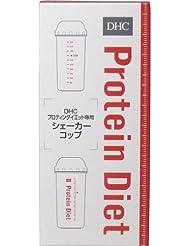 【DHC】プロテインダイエット専用シェーカーコップ ×10個セット