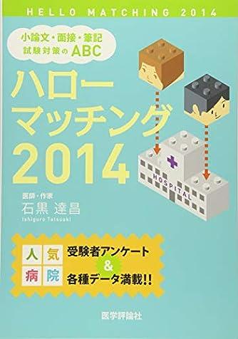 ハローマッチング〈2014〉小論文・面接・筆記試験対策のABC