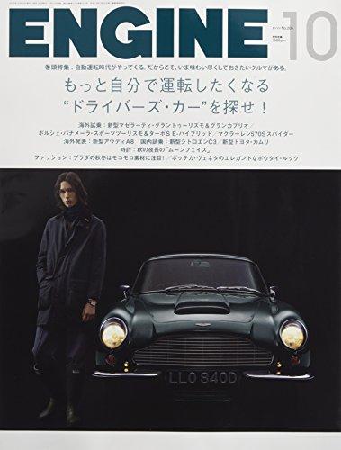 ENGINE 2017年 10 月号 [雑誌]