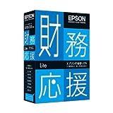 【旧商品】エプソン 財務応援 Lite | スタンドアローン版 | Ver.8.5