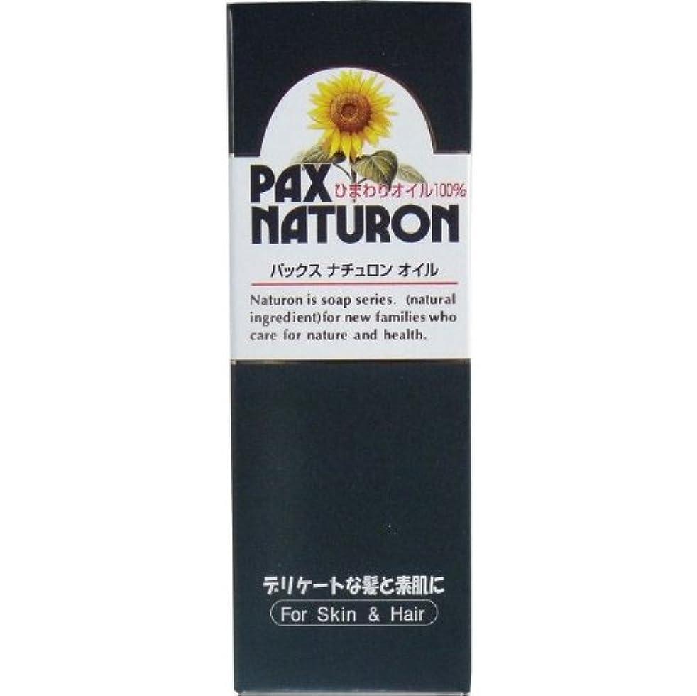 成り立つカブいっぱいデリケートな髪と素肌に!ひまわりの種子から採った ハイオレイックひまわり油 60mL【2個セット】