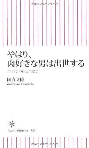 やはり、肉好きな男は出世する ニッポンの社長生態学 (朝日新書)の詳細を見る