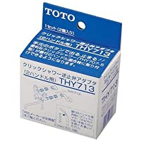 [THY713]TOTO 2ハンドル混合栓用逆止弁アダプター