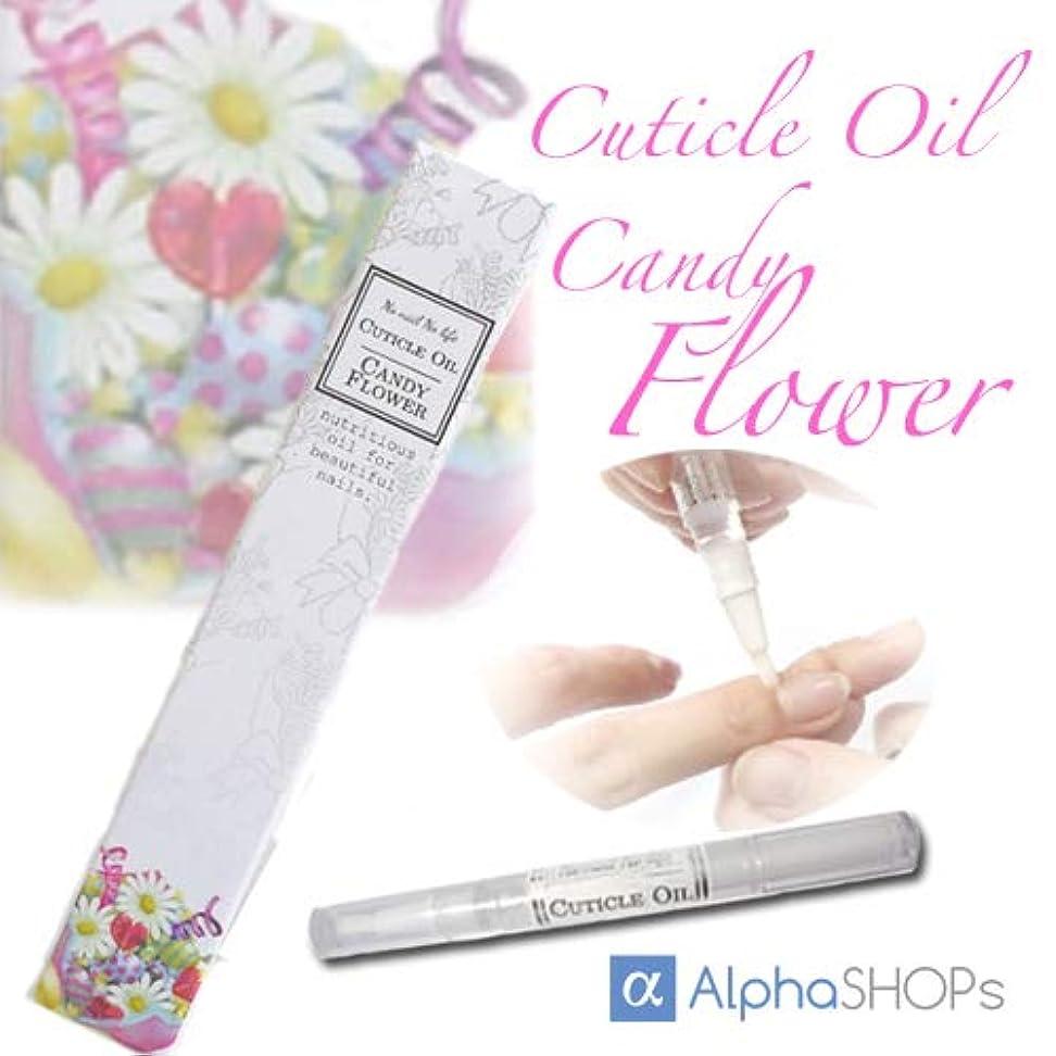 同一の報復する頑丈ネイルオイル ペンタイプ 改良型 キャンディーフラワー の香り 1本