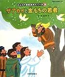 ザアカイと金もちの若者(新約聖書) (みんなの聖書・絵本シリーズ)