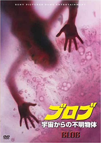 ブロブ/宇宙からの不明物体(スペシャル・プライス) [DVD]