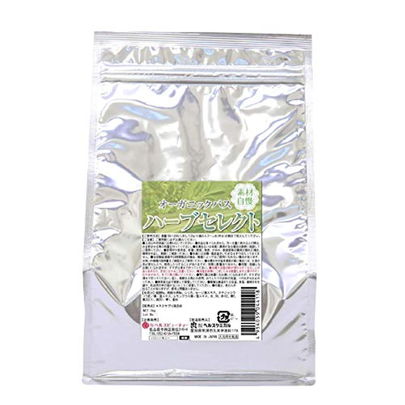 アンソロジー伝統的メイエラ入浴剤 湯匠仕込 ハーブセレクト 1kg 50回分 お徳用