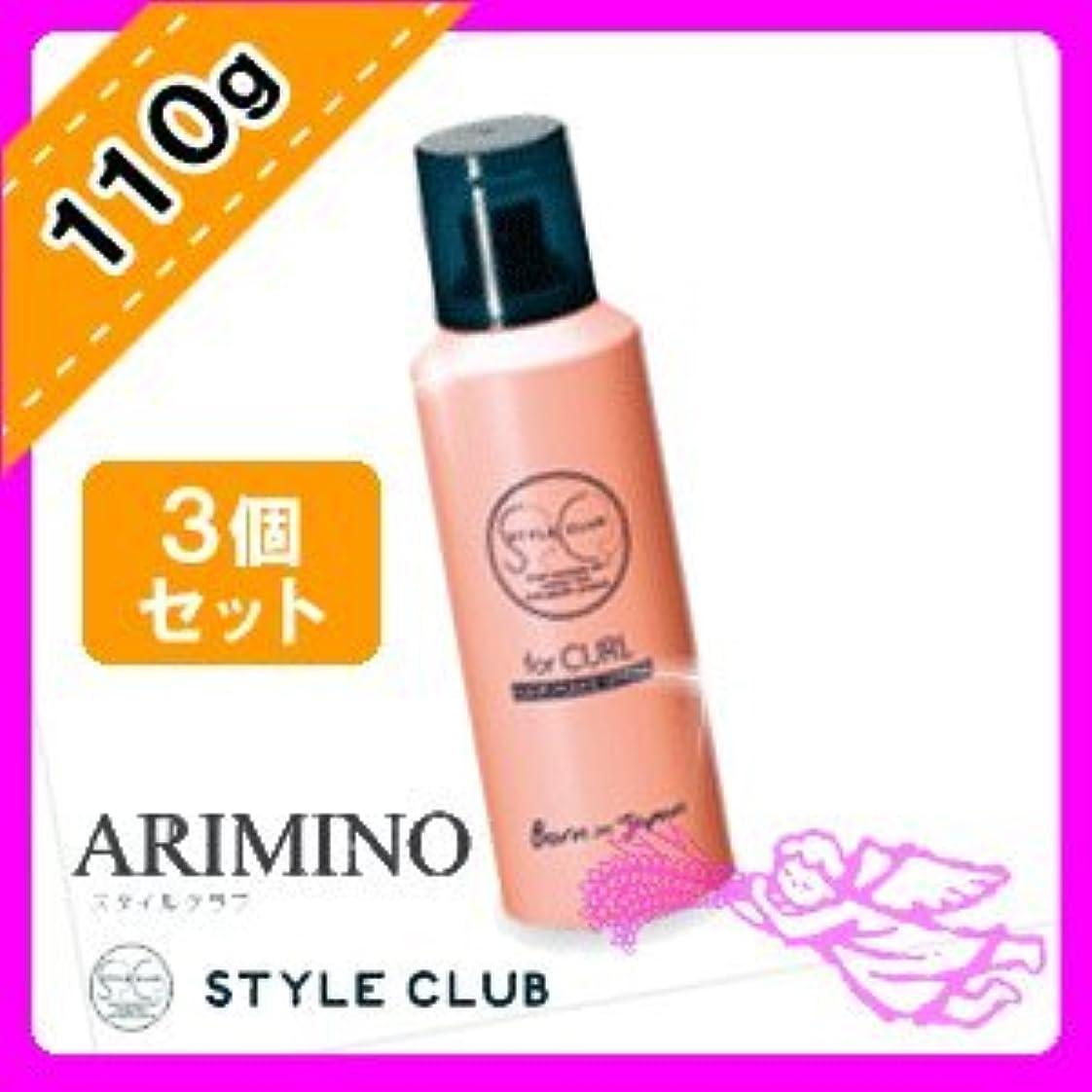 叙情的な幸運な高潔なアリミノ スタイルクラブ ヘアメイクスプレー 110g(161ml) ×3個 セット