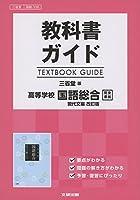 高校生用 教科書ガイド 三省堂版 国語総合現代文編改訂版