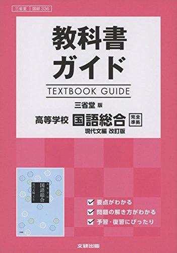 高校生用 教科書ガイド 三省堂版 国語総合現代文編改訂版の詳細を見る