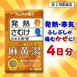 【第2類医薬品】ツムラ漢方麻黄湯エキス顆粒 8包 ×5