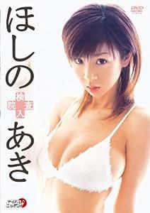 ほしのあき 検査入院 [DVD]