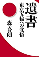 森 喜朗 (著)(19)新品: ¥ 1,620ポイント:49pt (3%)24点の新品/中古品を見る:¥ 1,620より