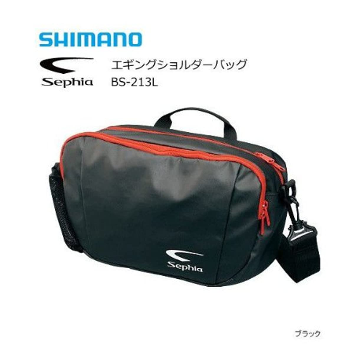争う主張登山家シマノ(SHIMANO) セフィア エギングショルダーバッグ BS-213L ブラック 784599  釣り バッグ