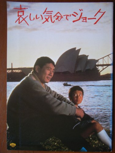 映画パンフレット 哀しい気分でジョーク(1985作品) 編集...
