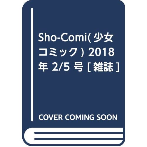 Sho-Comi(少女コミック) 2018年 2/5 号 [雑誌]
