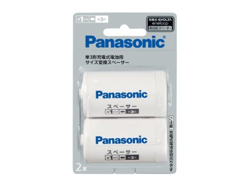 Panasonic 単3形充電式電池用 サイズ変換スペーサー 2本入 単3形→単1形 BQ-BS1/2B