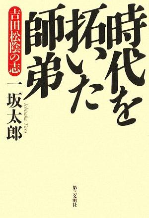 時代を拓いた師弟──吉田松陰の志の詳細を見る