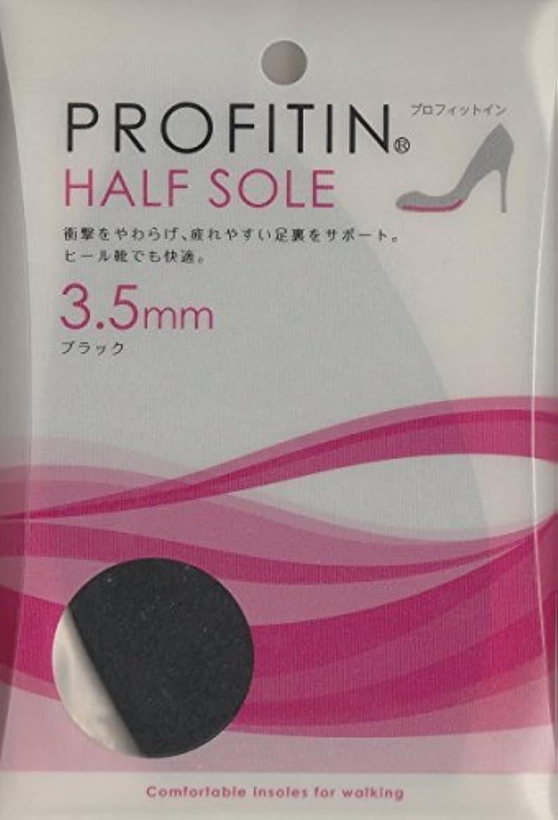 サラダキャッシュ豊かな靴やブーツの細かいサイズ調整に「PROFITIN HALF SOLE」 (3.5mm, ブラック)