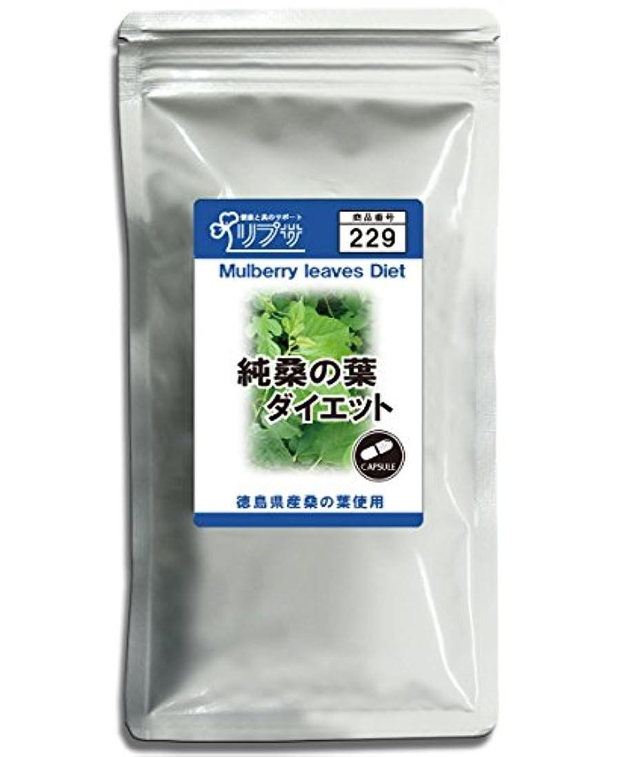 不名誉な流現代の純桑の葉ダイエット 約3か月分 C-229