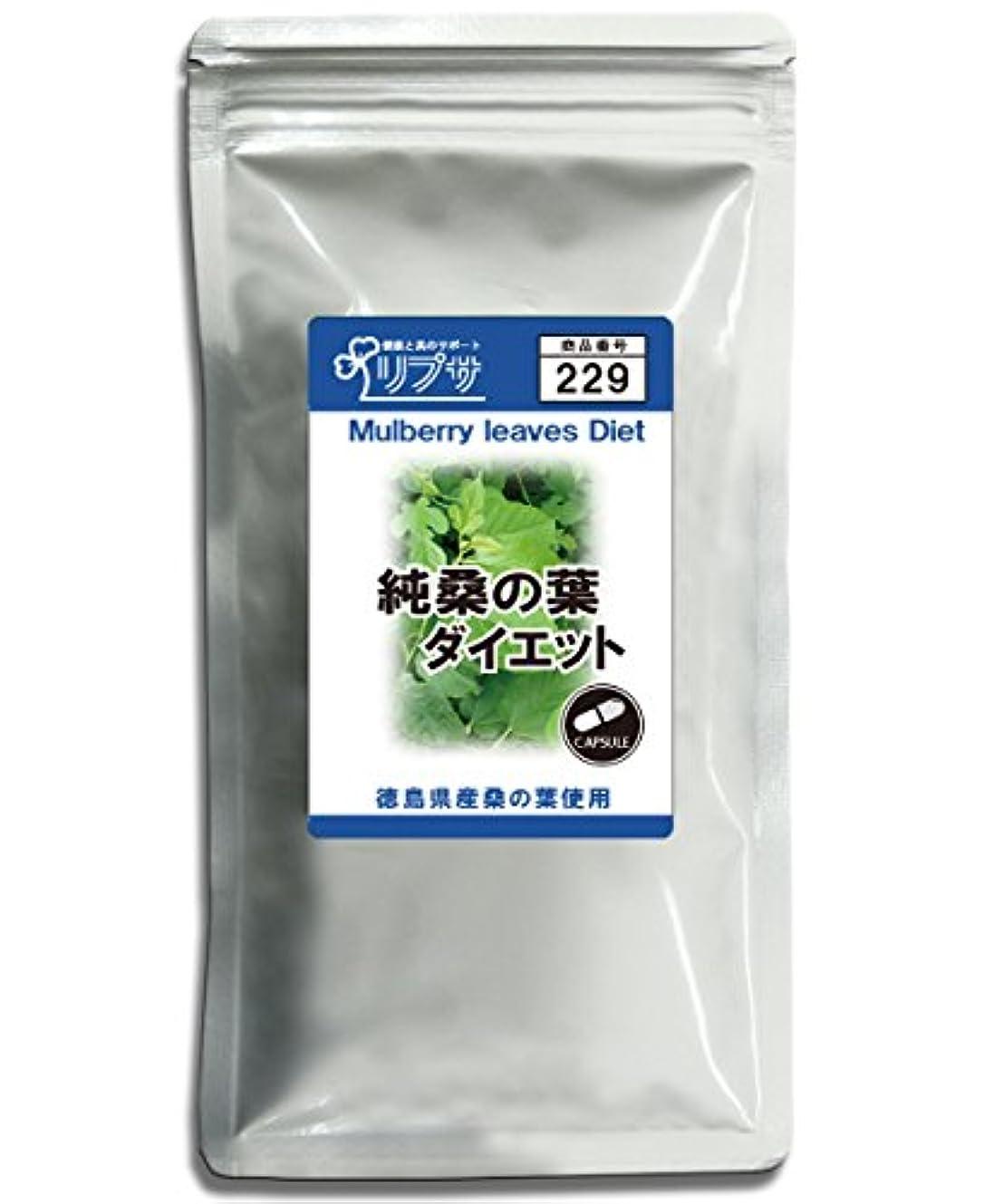 どう?マイクロフォンお手入れ純桑の葉ダイエット 約3か月分 C-229