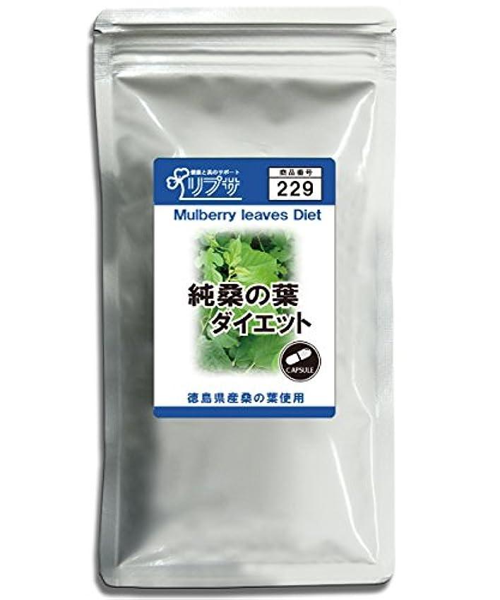 期間憂鬱な遅い純桑の葉ダイエット 約3か月分 C-229