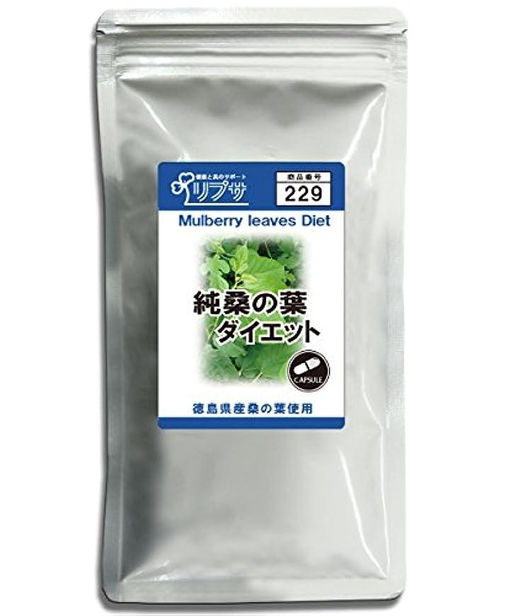 クック浜辺酸っぱい純桑の葉ダイエット 約3か月分 C-229
