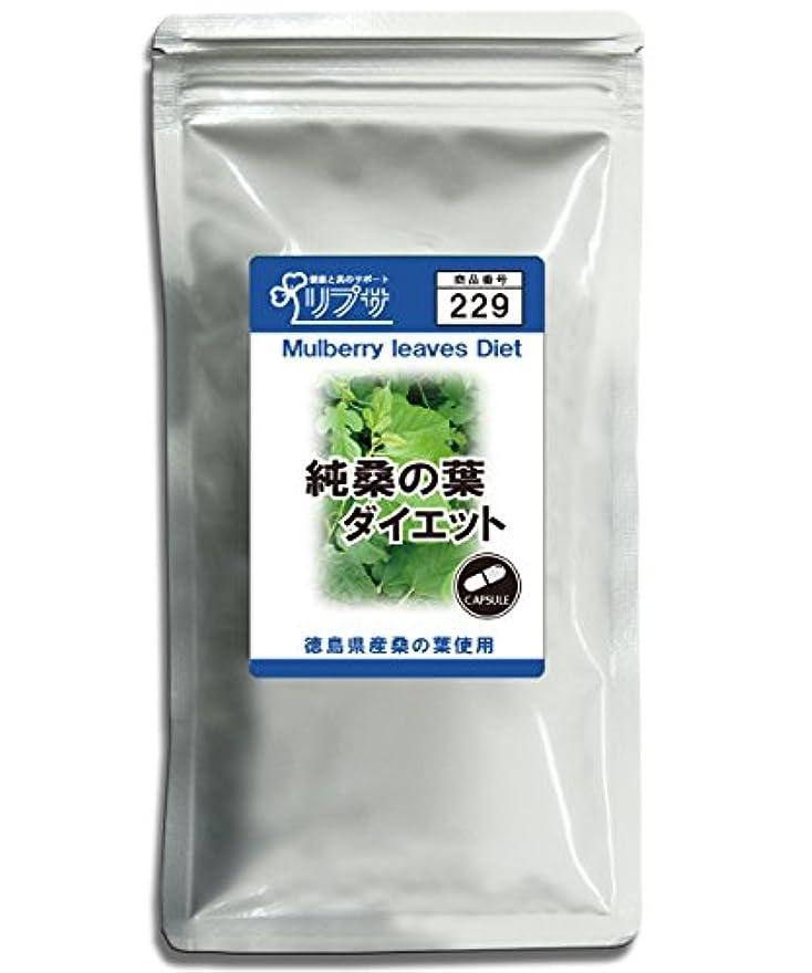 トランザクション太い難しい純桑の葉ダイエット 約3か月分 C-229