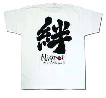書道家が書く漢字屋の漢字Tシャツ 絆 (XS, ホワイト)