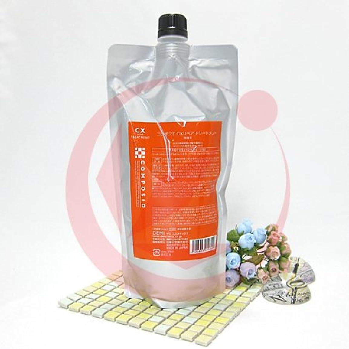 踏み台酸素加入デミ コンポジオ CXリペアトリートメント 450g(業務?詰替用)