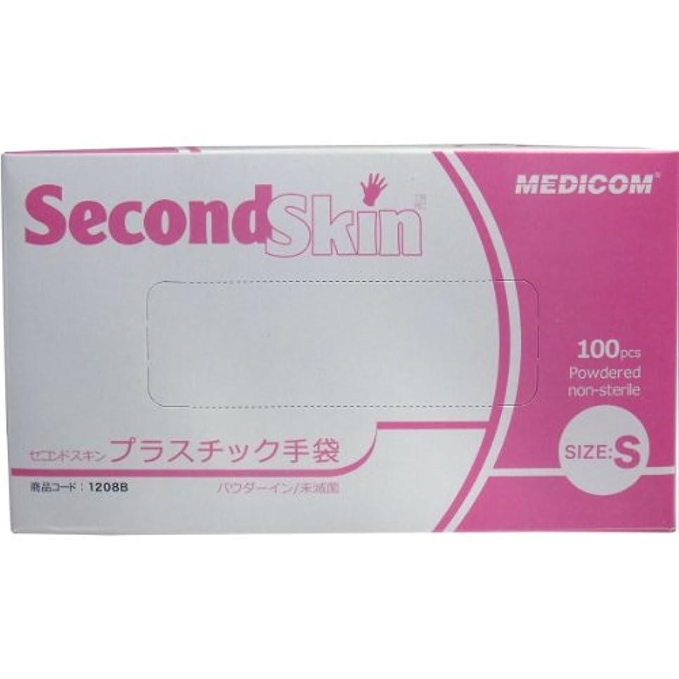 メディコム セコンドスキン プラスチック手袋 パウダーイン Sサイズ 100枚