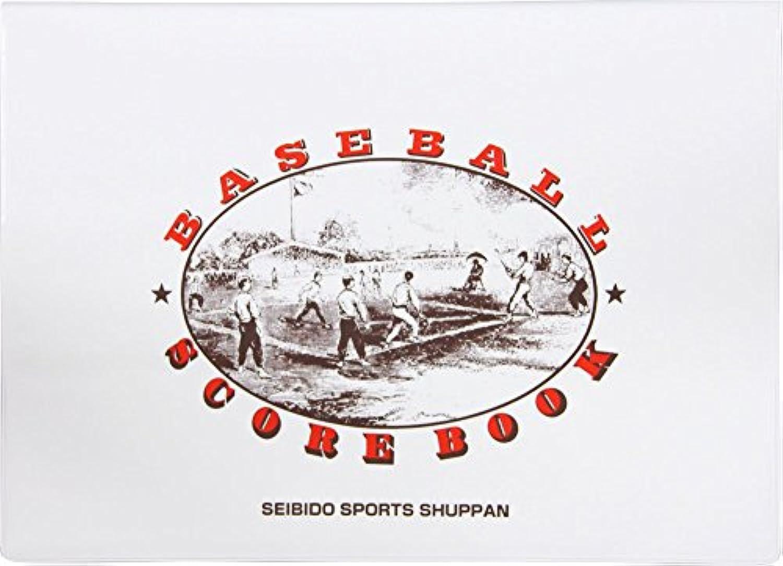 SEIBIDO SHUPPAN(セイビドウ シュッパン) 野球 スコアブック デラックス版 9105