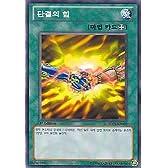 団結の力 韓国版遊戯王カード SD21-KR029