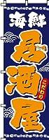 海鮮居酒屋 のぼり旗 600×1800 専用ポール(白色)付 3セット