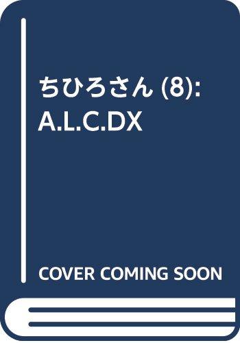 ちひろさん(8): A.L.C.DX