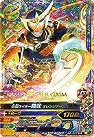 ガンバライジング/ガシャットヘンシン2弾/G2-037 仮面ライダー鎧武 オレンジアームズ SR