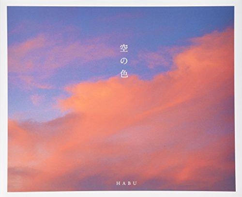 空の色の詳細を見る