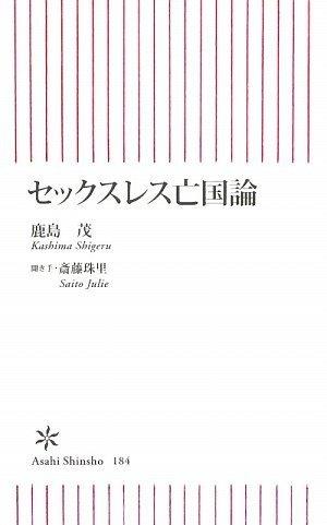 セックスレス亡国論 (朝日新書)の詳細を見る