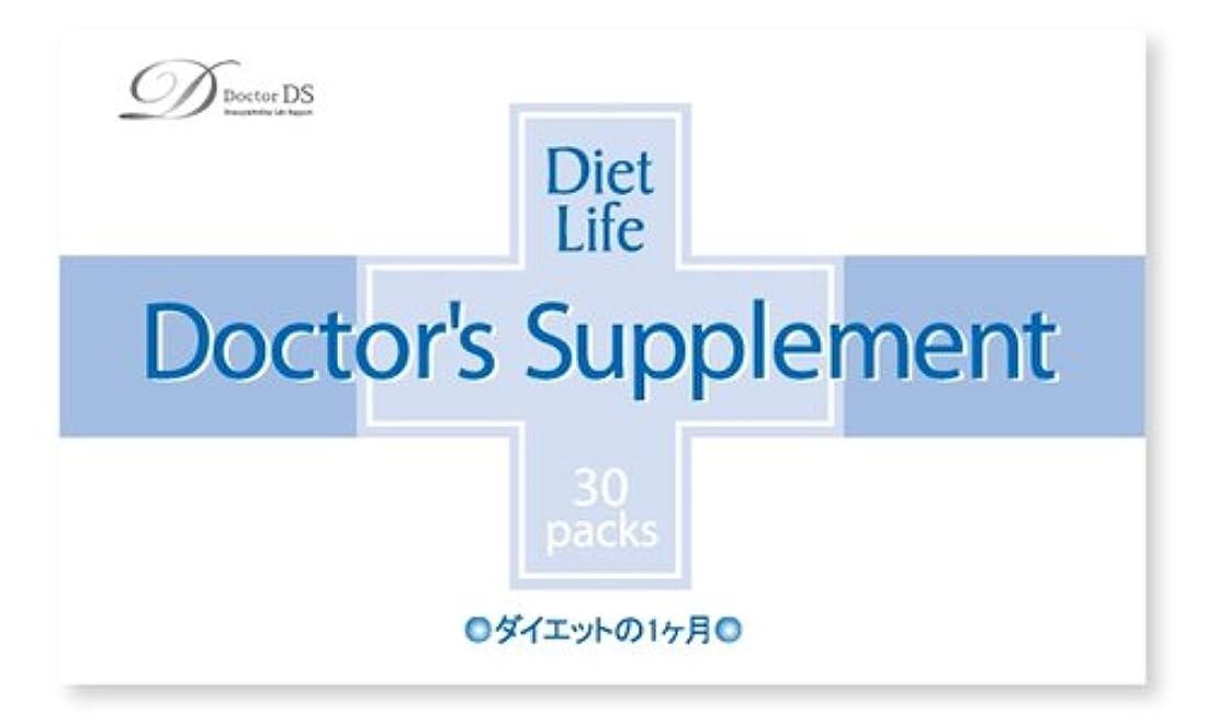 [正規品]ダイエットの専門家の開発したドクターDSサプリメント[ダイエットの1ヶ月]