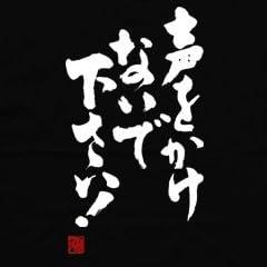声をかけないで下さい (落款付き) 書道家が書いた漢字Tシャツ サイズ:XL 黒Tシャツ 背面プリント