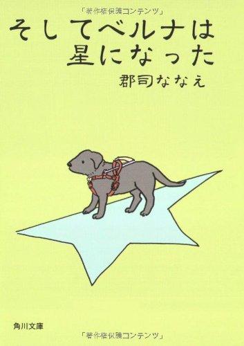 そしてベルナは星になった (角川文庫)